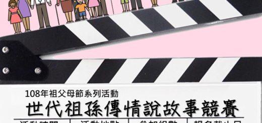 2019「世代傳情」祖孫說故事競賽