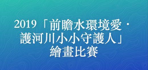 2019「前瞻水環境愛・護河川小小守護人」繪畫比賽
