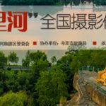 2019「大美八里河」全國攝影作品展