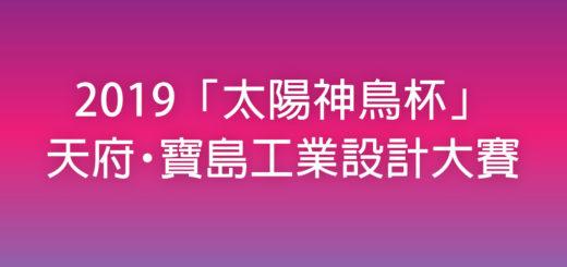 2019「太陽神鳥杯」天府・寶島工業設計大賽