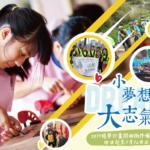 2019「小夢想.大志氣」追夢計畫