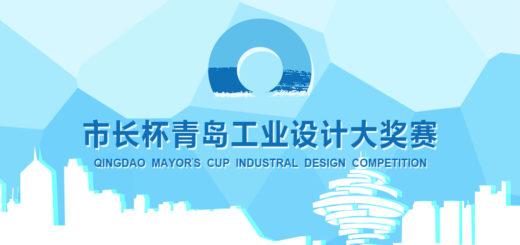 2019「市長杯」青島工業設計大獎賽