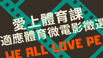 2019「愛上體育課」適應體育微電影競賽