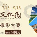 2019「成美文化園」攝影大賽