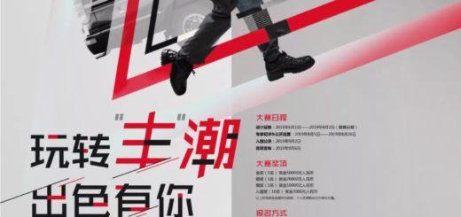 2019「玩轉豐朝.出色有你」順豐工服設計大賽