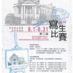 2019「畫說百年歷史建築」臺中市役所寫生比賽