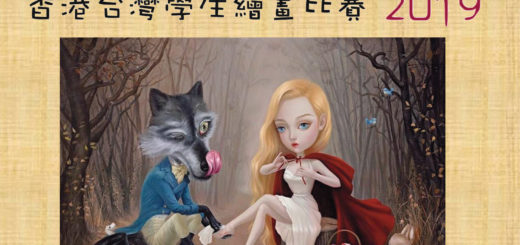 2019「神話・童話」香港台灣學生繪畫比賽