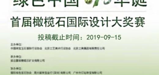 2019「綠色中國・70華誕」首屆橄欖石國際設計大獎賽
