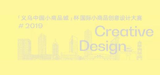 2019「義烏中國小商品城」杯國際小商品創意設計大賽