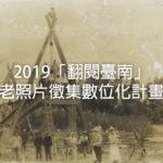2019「翻閱臺南」老照片徵集數位化計畫
