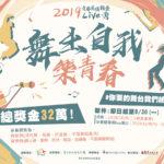 2019「舞出自我樂青春」青春廣場競藝LIVE秀