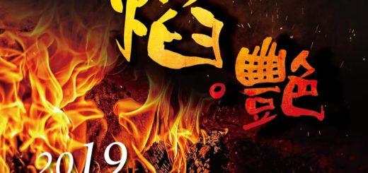 2019「苗栗陶藝術節」陶藝競賽徵件