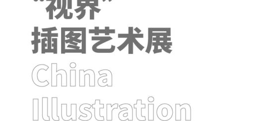 2019「視界」插圖藝術展徵集