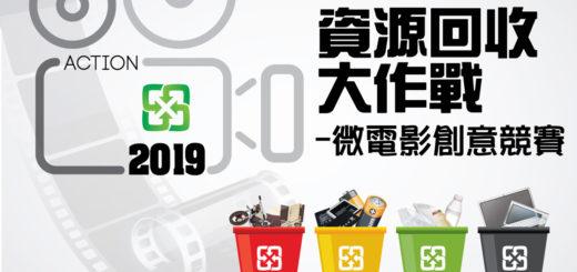 2019「資源回收大作戰」微電影創意競賽