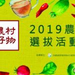 2019「農村好物」選拔活動