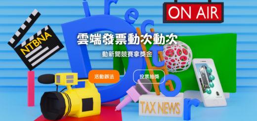 2019「雲端發票動次動次動」新聞競賽