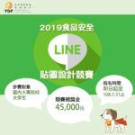 2019「食品安全」LINE貼圖創作競賽