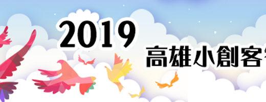 2019「高雄小創客智庫比賽」