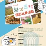 2019「魅力農村」攝影比賽