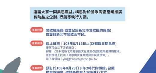 2019「鶯歌陶瓷產業提昇參與式預算」徵件