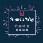 2019「Annie's way 蛻變計畫」品牌商業競賽