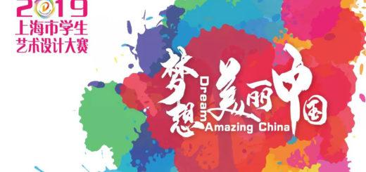 2019上海市學生藝術設計大賽