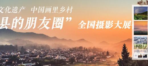 2019世界文化遺產。中國畫裡鄉村「黟縣的朋友圈」全國攝影大展