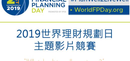 2019世界理財規劃日主題影片競賽