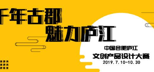 2019中國廬江文創產品設計大賽