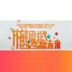 2019中國體育文化創意與設計大賽暨江蘇第二屆體育文化創意與設計大賽