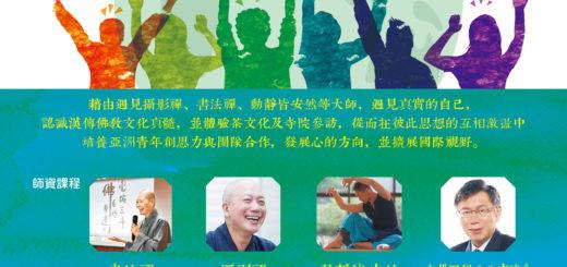 2019亞洲青年創心文化營心得徵文比賽