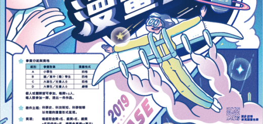 2019全國科普漫畫大賽 EDM
