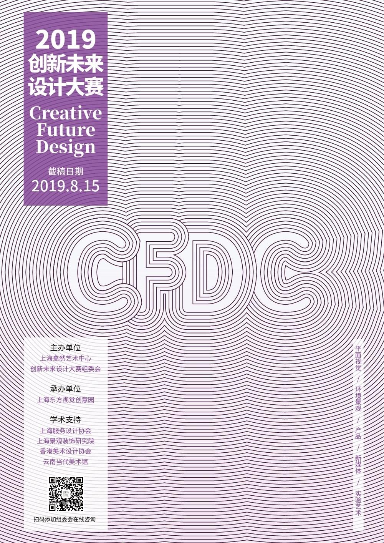 2019創新未來設計大賽暨未來設計藝術展徵稿