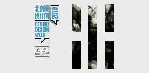 2019北京國際設計周「水墨與紋藏」國際設計特色作品展徵集