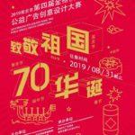 2019南京市第四屆「金梧桐」公益廣告創意設計大賽