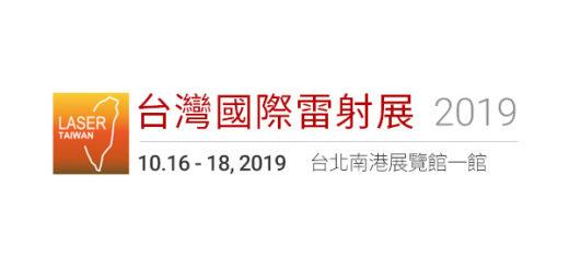 2019台灣國際雷射展「雷射工藝」競賽