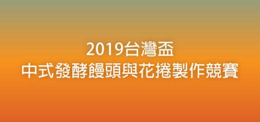 2019台灣盃中式發酵饅頭與花捲製作競賽