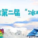 2019哈爾濱「冰城伴手禮」設計大賽