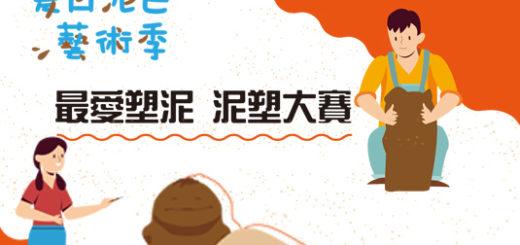 2019夏日泥巴藝術季「泥塑大賽・最愛塑泥」