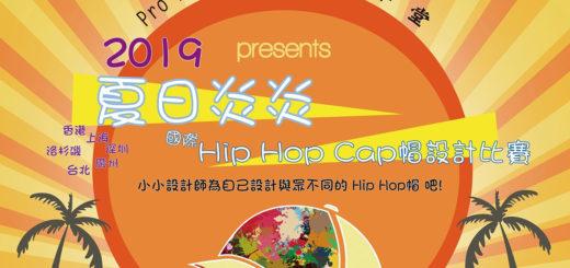 2019夏日炎炎國際 Hip Hop Cap 帽設計比賽