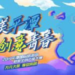 2019平潭國際旅遊島旅遊文創產品大賽