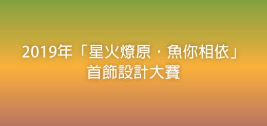 2019年「星火燎原.魚你相依」首飾設計大賽