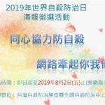 2019年世界自殺防治日海報設計徵選活動
