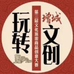 2019年增城第三屆文化旅遊商品創意設計大賽