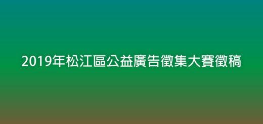 2019年松江區公益廣告徵集大賽徵稿