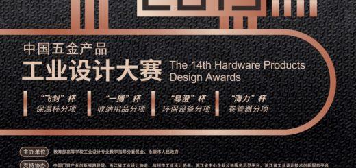 2019年第14屆中國五金產品工業設計大賽