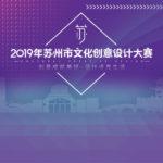 2019年蘇州市文化創意設計大賽