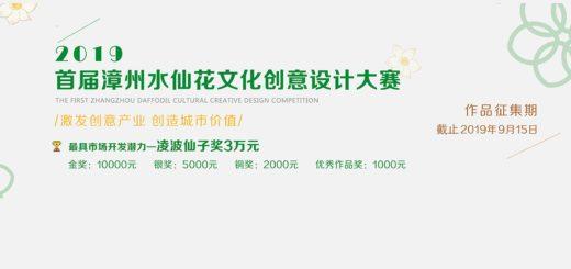 2019年首屆漳州水仙花創意設計大賽