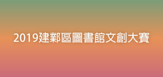 2019建鄴區圖書館文創大賽