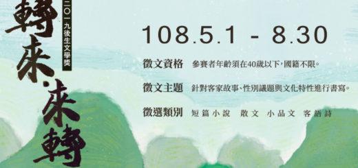 2019後生文學獎